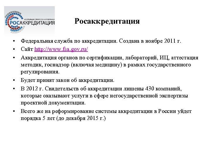 Росаккредитация • Федеральная служба по аккредитации. Создана в ноябре 2011 г. • Сайт http: