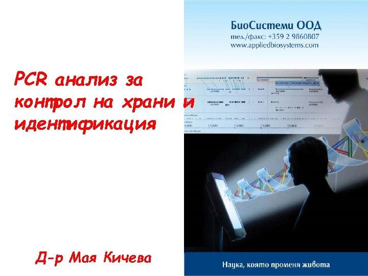 PCR анализ за контрол на храни и идентификация Д-р Мая Кичева