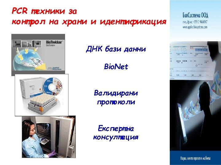 PCR техники за контрол на храни и идентификация ДНК бази данни Bio. Net Валидирани