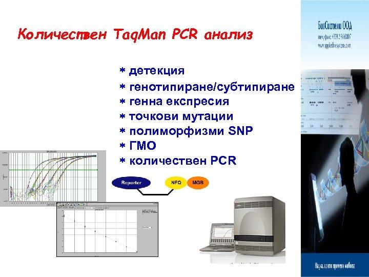 Количествен Taq. Man PCR анализ детекция генотипиране/субтипиране генна експресия точкови мутации полиморфизми SNP ГМО