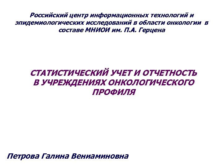 Российский центр информационных технологий и эпидемиологических исследований в области онкологии в составе МНИОИ им.
