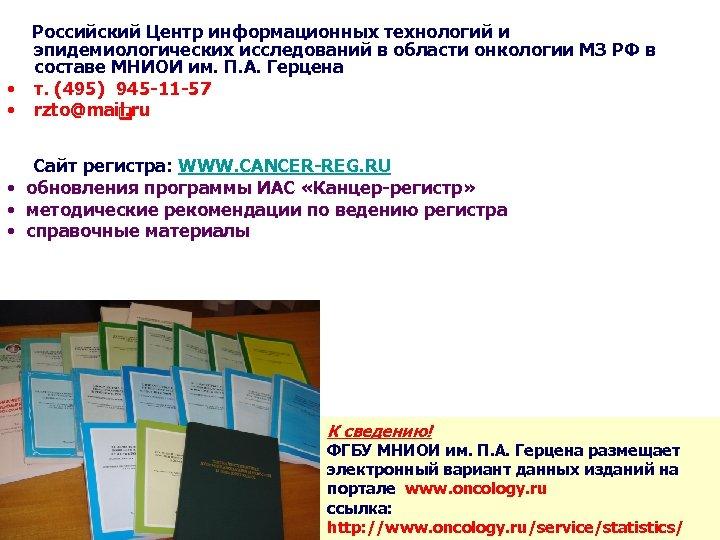 Российский Центр информационных технологий и эпидемиологических исследований в области онкологии МЗ РФ в составе