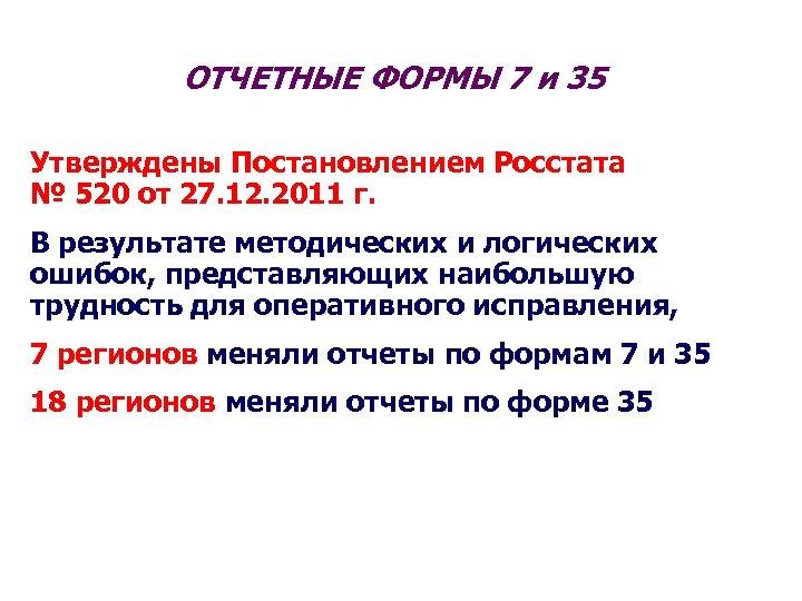ОТЧЕТНЫЕ ФОРМЫ 7 и 35 Утверждены Постановлением Росстата № 520 от 27. 12. 2011