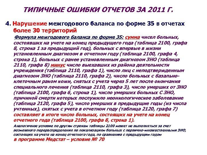 ТИПИЧНЫЕ ОШИБКИ ОТЧЕТОВ ЗА 2011 Г. 4. Нарушение межгодового баланса по форме 35 в