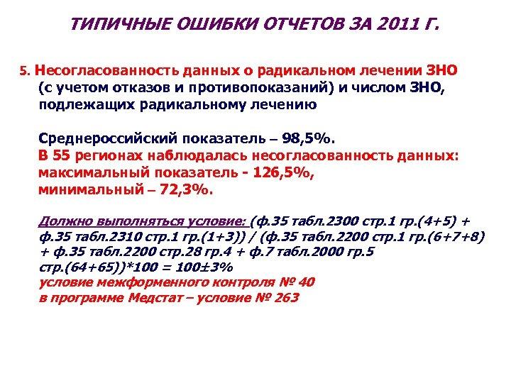 ТИПИЧНЫЕ ОШИБКИ ОТЧЕТОВ ЗА 2011 Г. 5. Несогласованность данных о радикальном лечении ЗНО (с