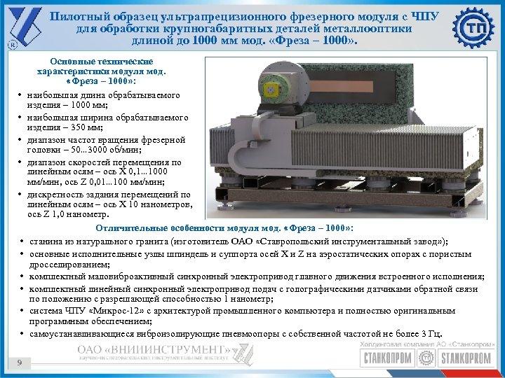 Пилотный образец ультрапрецизионного фрезерного модуля с ЧПУ для обработки крупногабаритных деталей металлооптики длиной до