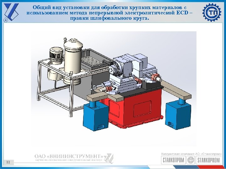 Общий вид установки для обработки хрупких материалов с использованием метода непрерывной электролитической ECD –