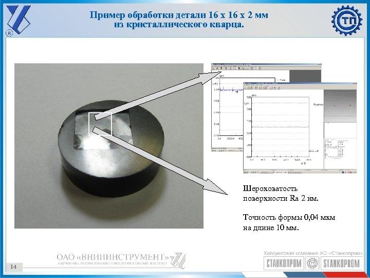 Пример обработки детали 16 х 2 мм из кристаллического кварца. Шероховатость поверхности Ra 2