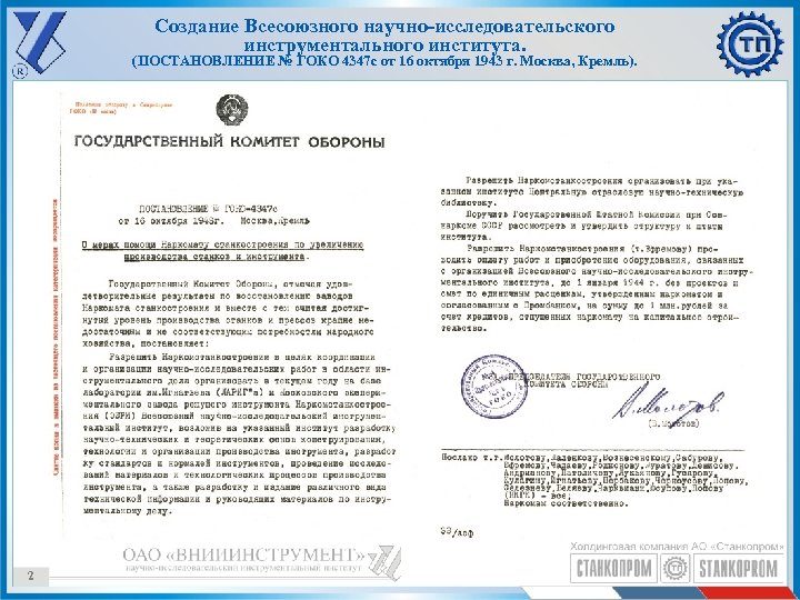 Создание Всесоюзного научно-исследовательского инструментального института. (ПОСТАНОВЛЕНИЕ № ГОКО 4347 с от 16 октября 1943