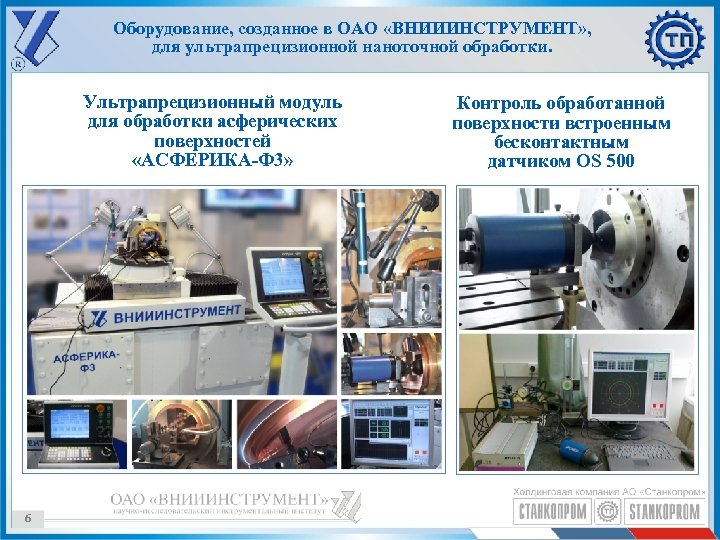Оборудование, созданное в ОАО «ВНИИИНСТРУМЕНТ» , для ультрапрецизионной наноточной обработки. Ультрапрецизионный модуль для обработки