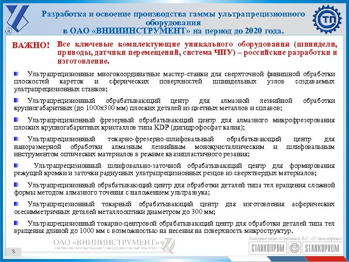 Разработка и освоение производства гаммы ультрапрецизионного оборудования в ОАО «ВНИИИНСТРУМЕНТ» на период до 2020