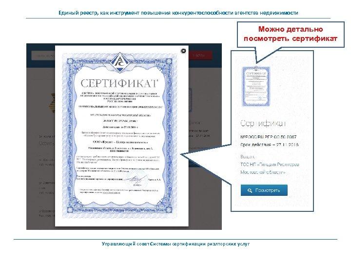 Единый реестр, как инструмент повышения конкурентоспособности агентства недвижимости Можно детально посмотреть сертификат Управляющий совет