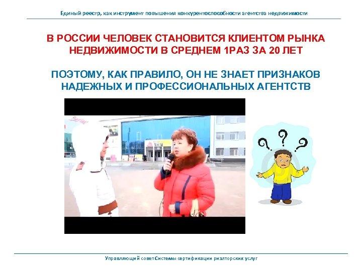 Единый реестр, как инструмент повышения конкурентоспособности агентства недвижимости В РОССИИ ЧЕЛОВЕК СТАНОВИТСЯ КЛИЕНТОМ РЫНКА