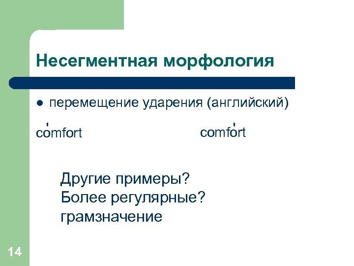 Несегментная морфология l перемещение ударения (английский) ' comfort Другие примеры? Более регулярные? грамзначение 14