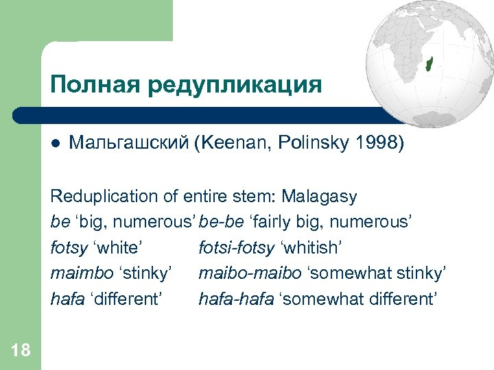 Полная редупликация l Мальгашский (Keenan, Polinsky 1998) Reduplication of entire stem: Malagasy be 'big,