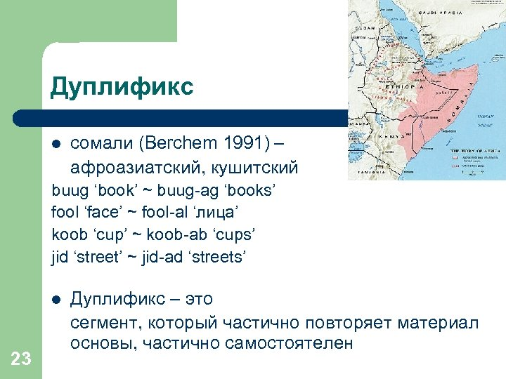 Дуплификс l сомали (Berchem 1991) – афроазиатский, кушитский buug 'book' ~ buug-ag 'books' fool