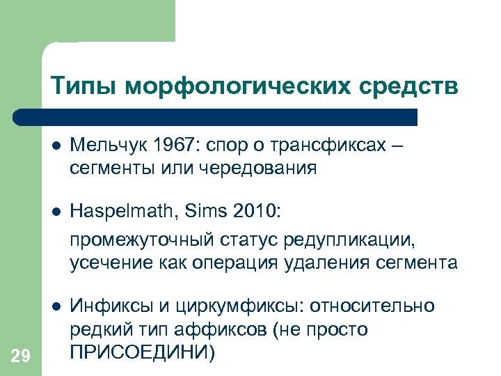 Типы морфологических средств l l Haspelmath, Sims 2010: промежуточный статус редупликации, усечение как операция