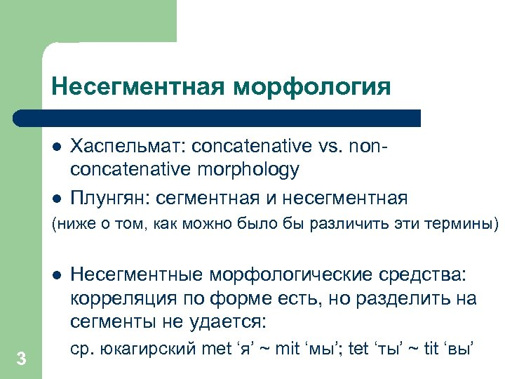 Несегментная морфология l l Хаспельмат: concatenative vs. nonconcatenative morphology Плунгян: сегментная и несегментная (ниже