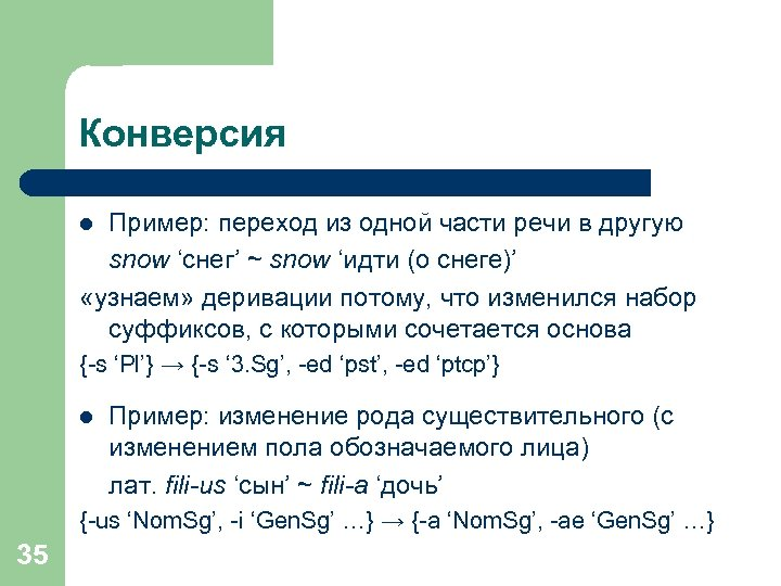 Конверсия Пример: переход из одной части речи в другую snow 'снег' ~ snow 'идти