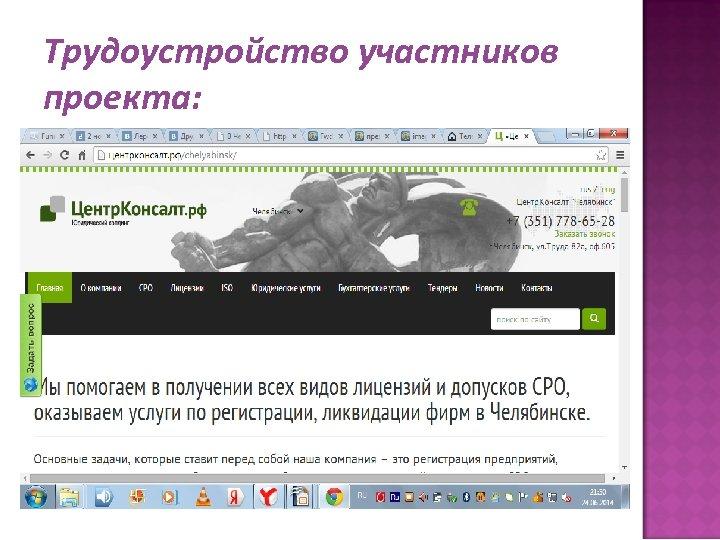 Трудоустройство участников проекта: