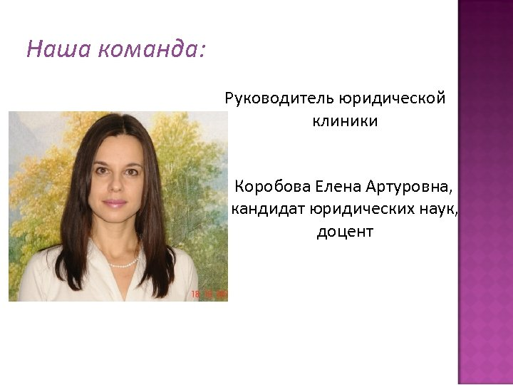 Наша команда: Руководитель юридической клиники Коробова Елена Артуровна, кандидат юридических наук, доцент