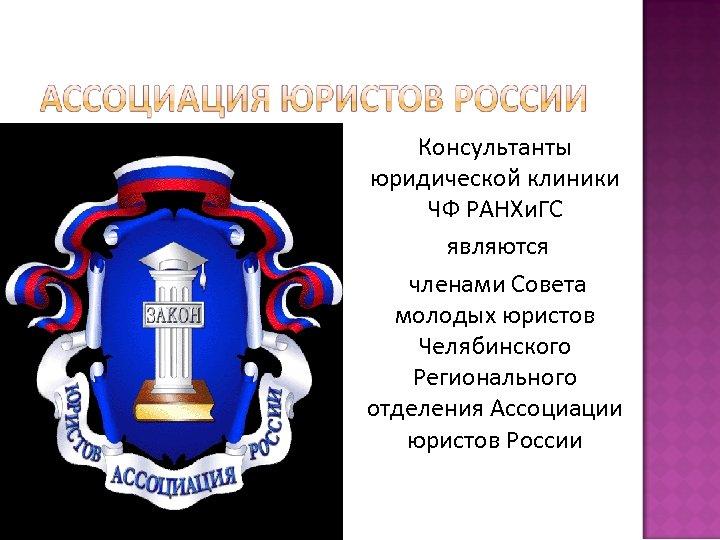 Консультанты юридической клиники ЧФ РАНХи. ГС являются членами Совета молодых юристов Челябинского Регионального отделения