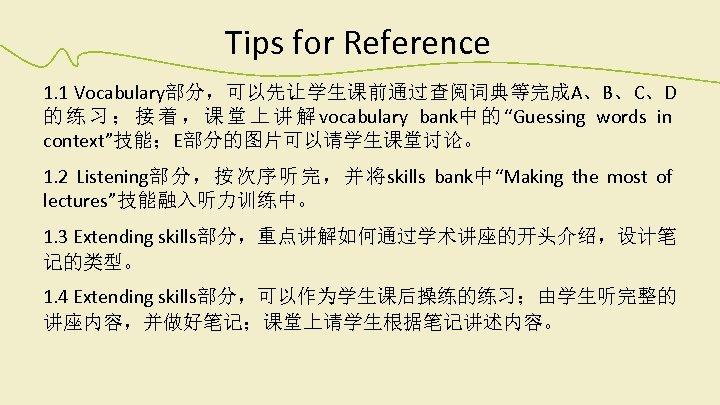 Tips for Reference 1. 1 Vocabulary部分,可以先让学生课前通过查阅词典等完成A、B、C、D 的 练 习 ; 接 着 , 课