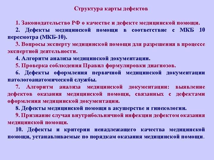 Структура карты дефектов 1. Законодательство РФ о качестве и дефекте медицинской помощи. 2. Дефекты