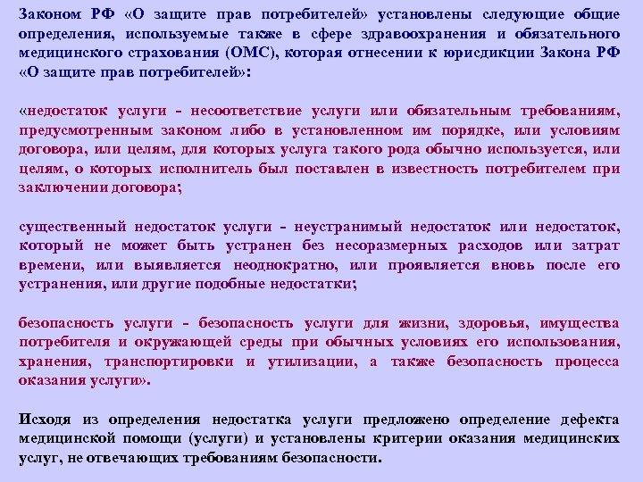 Законом РФ «О защите прав потребителей» установлены следующие общие определения, используемые также в сфере
