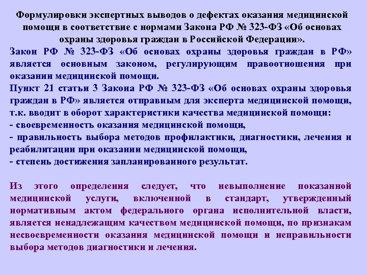 Формулировки экспертных выводов о дефектах оказания медицинской помощи в соответствие с нормами Закона РФ