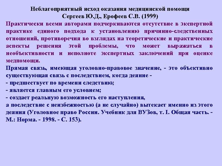 Неблагоприятный исход оказания медицинской помощи Сергеев Ю. Д. , Ерофеев С. В. (1999) Практически