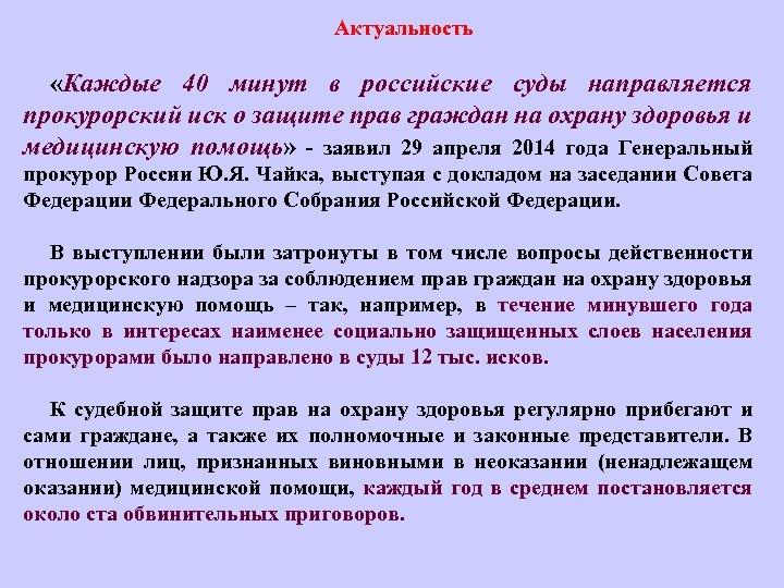 Актуальность «Каждые 40 минут в российские суды направляется прокурорский иск о защите прав граждан