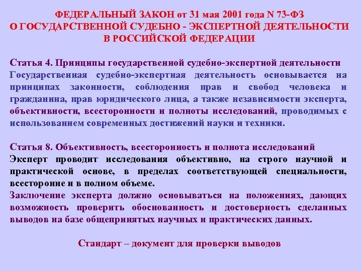 ФЕДЕРАЛЬНЫЙ ЗАКОН от 31 мая 2001 года N 73 ФЗ О ГОСУДАРСТВЕННОЙ СУДЕБНО ЭКСПЕРТНОЙ