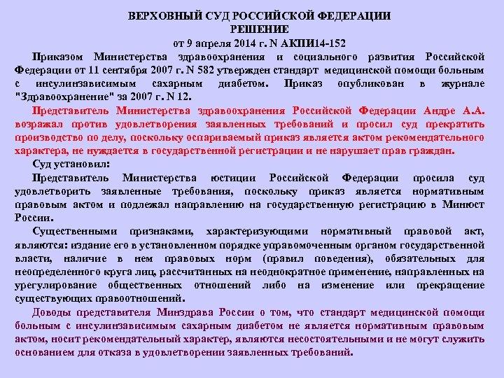 ВЕРХОВНЫЙ СУД РОССИЙСКОЙ ФЕДЕРАЦИИ РЕШЕНИЕ от 9 апреля 2014 г. N АКПИ 14 152