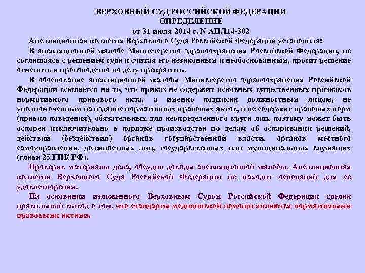 ВЕРХОВНЫЙ СУД РОССИЙСКОЙ ФЕДЕРАЦИИ ОПРЕДЕЛЕНИЕ от 31 июля 2014 г. N АПЛ 14 302