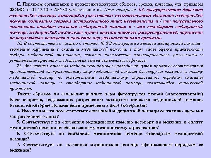 II. Порядком организации и проведения контроля объемов, сроков, качества, утв. приказом ФОМС от 01.