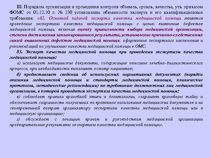 III. Порядком организации и проведения контроля объемов, сроков, качества, утв. приказом ФОМС от 01.