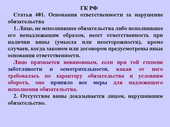 ГК РФ Статья 401. Основания ответственности за нарушение обязательства 1. Лицо, не исполнившее обязательства