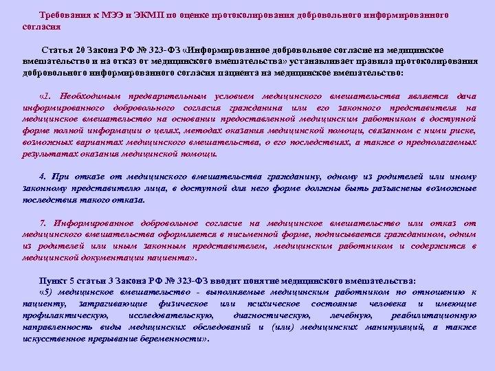 Требования к МЭЭ и ЭКМП по оценке протоколирования добровольного информированного согласия Статья 20 Закона