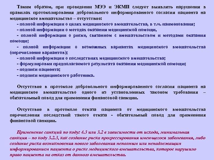 Таким образом, при проведении МЭЭ и ЭКМП следует выявлять нарушения в правилах протоколирования добровольного