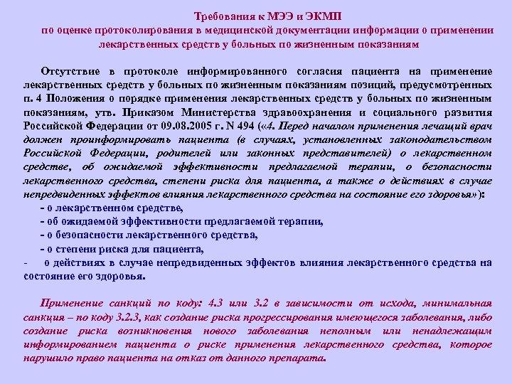 Требования к МЭЭ и ЭКМП по оценке протоколирования в медицинской документации информации о применении