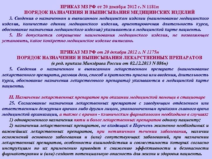 ПРИКАЗ МЗ РФ от 20 декабря 2012 г. N 1181 н ПОРЯДОК НАЗНАЧЕНИЯ И