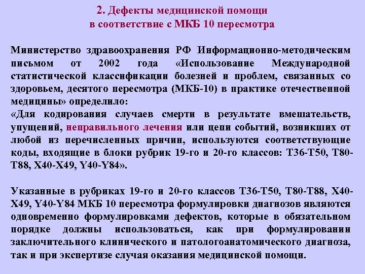 2. Дефекты медицинской помощи в соответствие с МКБ 10 пересмотра Министерство здравоохранения РФ Информационно