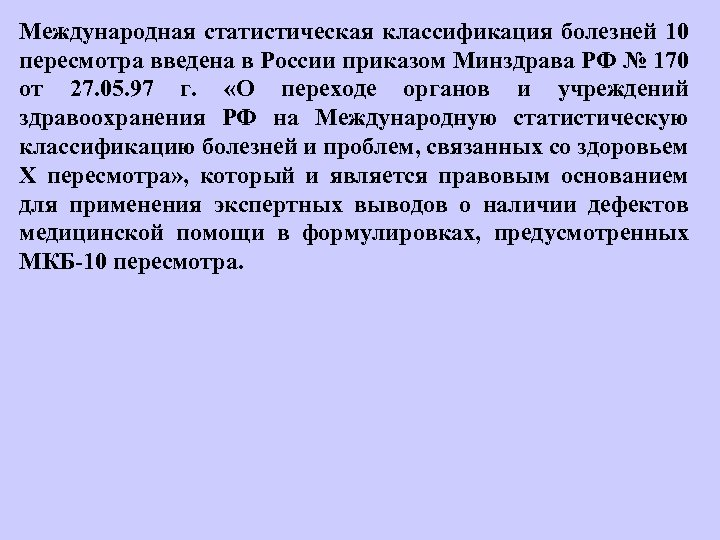 Международная статистическая классификация болезней 10 пересмотра введена в России приказом Минздрава РФ № 170