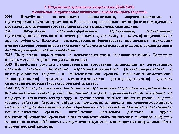 2. Воздействие ядовитыми веществами (Х 40 Х 49): включены: неправильное назначение лекарственного средства. Х