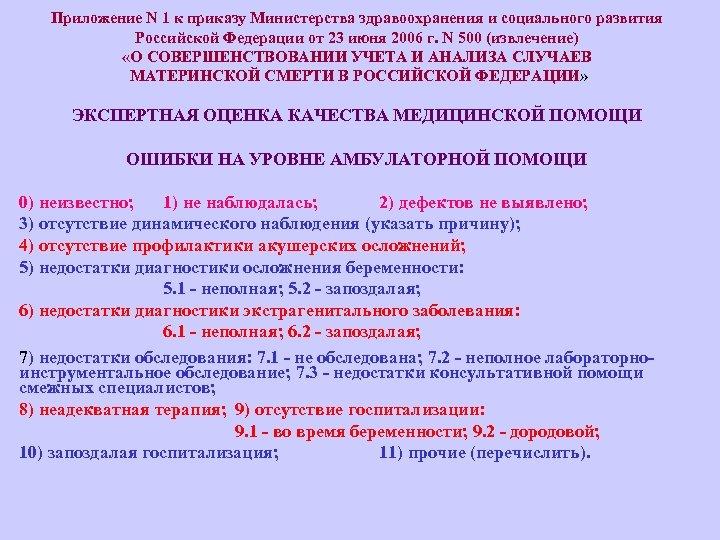 Приложение N 1 к приказу Министерства здравоохранения и социального развития Российской Федерации от 23