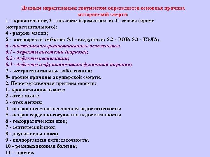 Данным нормативным документом определяется основная причина материнской смерти: 1 – кровотечение; 2 токсикоз беременности;