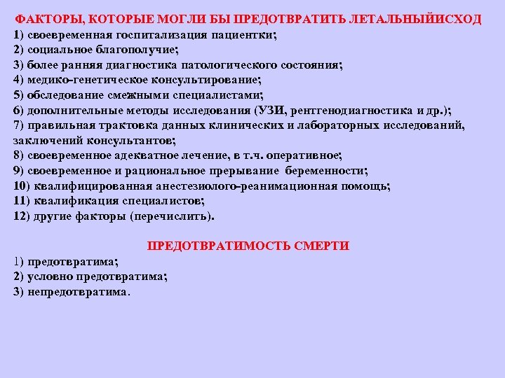 ФАКТОРЫ, КОТОРЫЕ МОГЛИ БЫ ПРЕДОТВРАТИТЬ ЛЕТАЛЬНЫЙИСХОД 1) своевременная госпитализация пациентки; 2) социальное благополучие; 3)