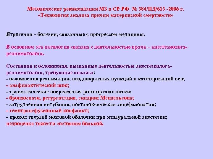 Методические рекомендации МЗ и СР РФ № 384/ПД/613 2006 г. «Технология анализа причин материнской
