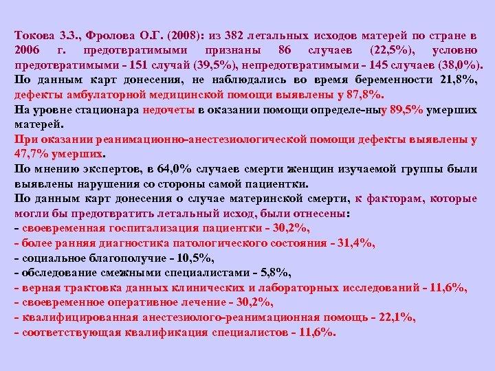 Токова 3. 3. , Фролова О. Г. (2008): из 382 летальных исходов матерей по